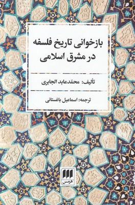 تصویر بازخوانی تاریخ فلسفه در شرق اسلامی