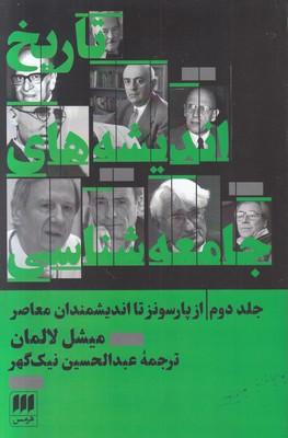 تاریخ اندیشههای جامعهشناسی جلد2