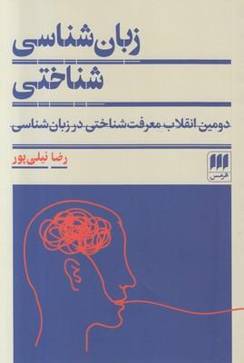 تصویر زبان شناسی شناختی