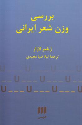 تصویر بررسی وزن شعر ایرانی