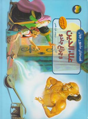 تصویر قصه های مشهور جهان علاءالدین و چراغ جادو