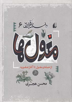 تصویر داستان فکر ایرانی 6(مغول ها)