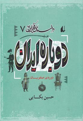 داستان فکر ایرانی 7(دوباره ایران)