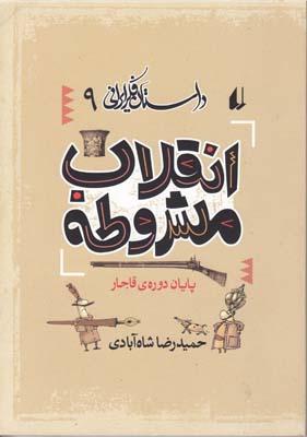 تصویر داستان فکر ایرانی 9(انقلاب مشروطه)