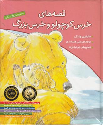 تصویر قصه های خرس کوچولو و خرس بزرگ 5 جلدی