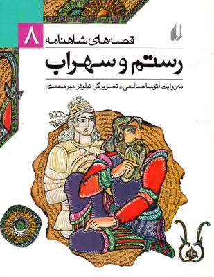 تصویر قصه های شاهنامه8( رستم و سهراب)