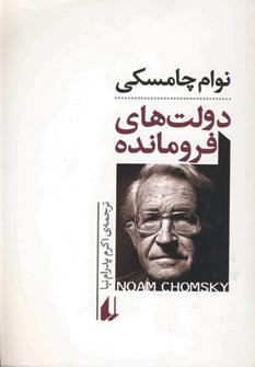 تصویر دولت های فرومانده