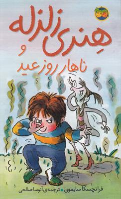 تصویر هنری زلزله8 (ناهار روز عید)