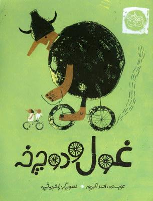 تصویر قصه های تصویری غول و دوچرخه