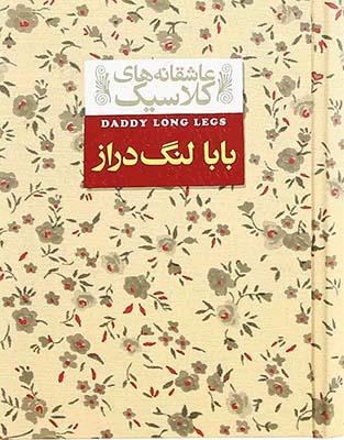 تصویر بابا لنگ دراز (عاشقانه های کلاسیک)