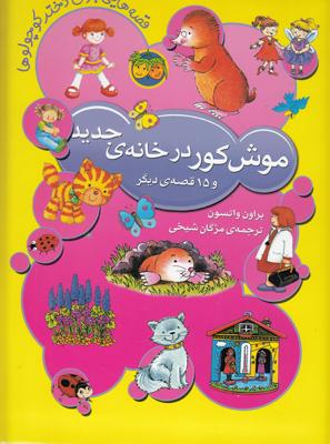تصویر قصه هایی برای دختر کوچولوها(موش کور در خانه ی جدید)