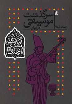 تصویر سرگذشت موسیقی در ایران