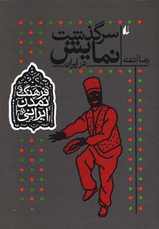تصویر سرگذشت نمایش در ایران