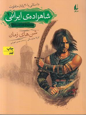 تصویر شاهزاده ایرانی1(شن های زمان)