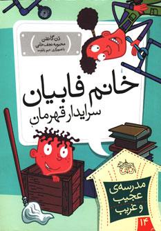 تصویر مدرسه عجیب و غریب14(خانم فابیان سرایدار قهرمان)