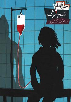 تصویر خون آشام 3(شبح مرگ)