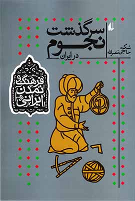 سرگذشت نجوم در ایران (فرهنگ و تمدن ایرانی 6)