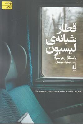 تصویر قطار شبانه لیسبون