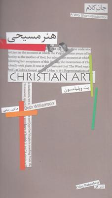 تصویر جان کلام11 (هنر مسیحی)