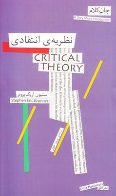 تصویر جان کلام 14 ( نظریه انتقادی)