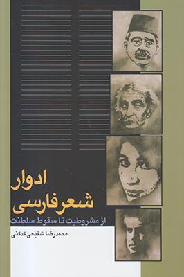 تصویر ادوار شعر فارسی