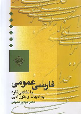 تصویر فارسی عمومی (محبتی)