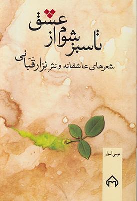 تصویر تا سبز شوم از عشق