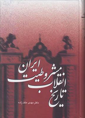 تصویر تاریخ انقلاب مشروطیت ایران 3 جلدی