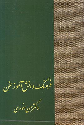 تصویر فرهنگ دانش آموز سخن