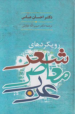 گزیده ای از شعر معاصر عرب