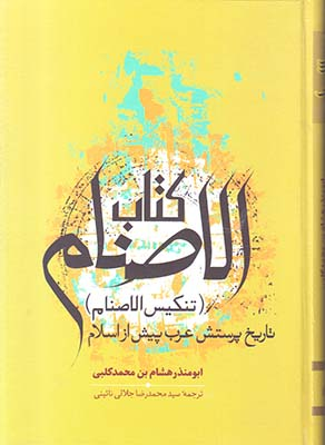 تصویر کتاب الاصنام