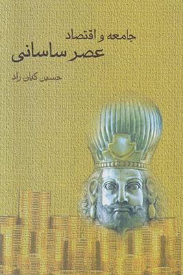 جامعه و اقتصاد عصر ساسانی