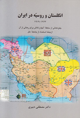 تصویر انگلستان و روسیه در ایران