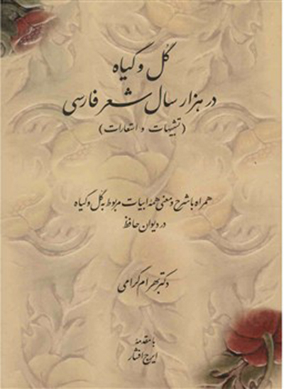 تصویر گل و گیاه در هزار سال شعر فارسی