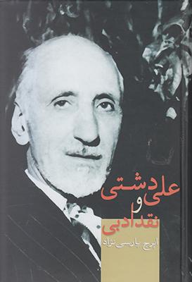 تصویر علی دشتی و نقد ادبی