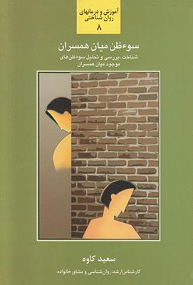 تصویر سوءظن میان همسران