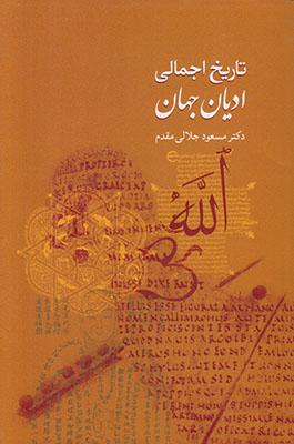 تاریخ اجمالی ادیان جهان