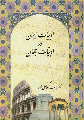 تصویر ادبیات ایران در ادبیات جهان