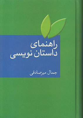 تصویر راهنمای داستان نویسی