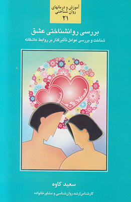 تصویر بررسی روانشناختی عشق