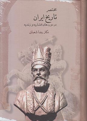 تصویر مختصر تاریخ ایران در دوره های افشاریه و زندیه