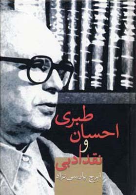 تصویر احسان طبری و نقد ادبی