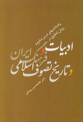 یادداشتهای درس منابع تحقیق در ادبیات و فرهنگ ایران و تاریخ تصوف اسلامی