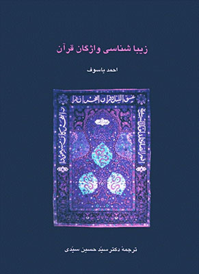 زیبایی شناسی واژگان قرآن