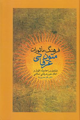 تصویر فرهنگ ماثورات متون عرفانی