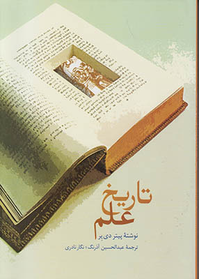 تصویر تاریخ علم
