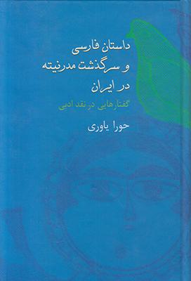 تصویر داستان فارسی و سرگذشت مدرنیته در ایران