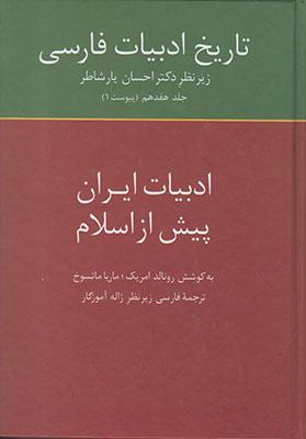 تصویر تاریخ ادبیات فارسی17