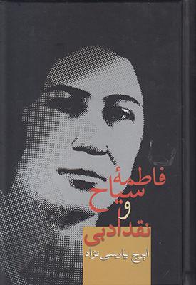 تصویر فاطمه سیاح و نقد ادبی