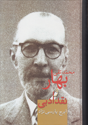 تصویر محمد تقی بهار و نقد ادبی